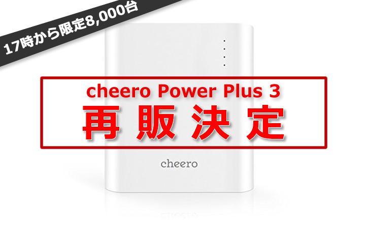 Cheero power plus 3 last chance
