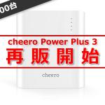 cheero-power-plus-3-last-chance-2.png