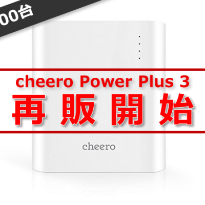 cheero-power-plus-3-last-chance-2.png