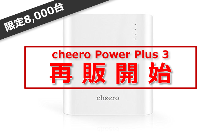 Cheero power plus 3 last chance