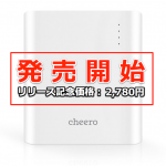 Cheero Power Plus 3 on Sale