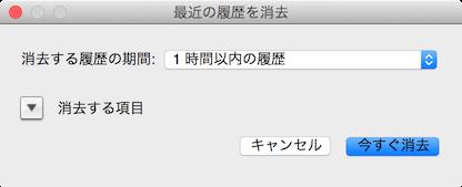 Firefoxでキャッシュをクリア(削除)する方法