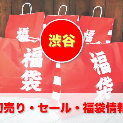 fukubukuro-lucky-bag-japan-2015.png