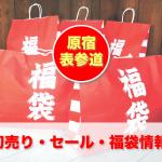 fukubukuro-lucky-bag-japan-2015-harajuku.png