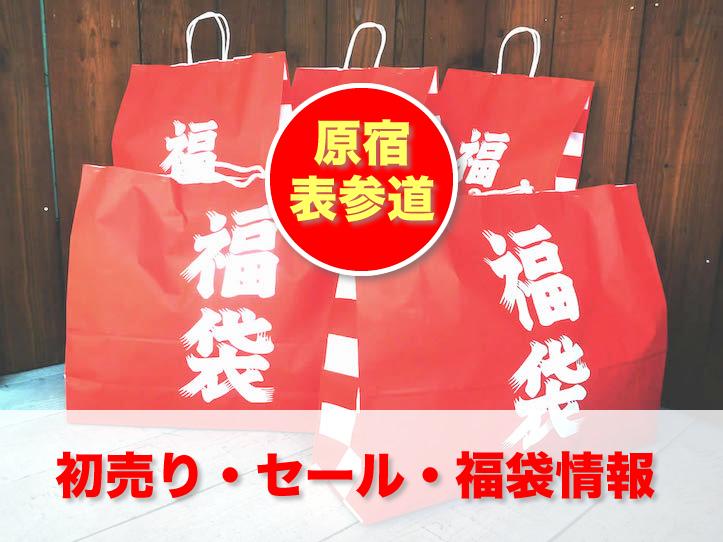 原宿&表参道の初売り・バーゲン・セール・福袋情報まとめ