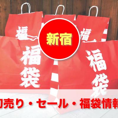 fukubukuro-lucky-bag-japan-2015-shinjuku.png