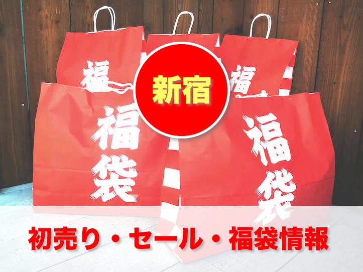 新宿の初売り・バーゲン・セール・福袋情報まとめ