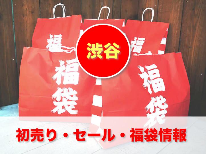 渋谷の初売り・バーゲン・セール・福袋情報まとめ