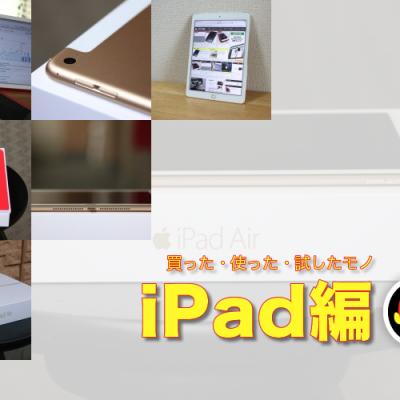 ipad-items-2014.png