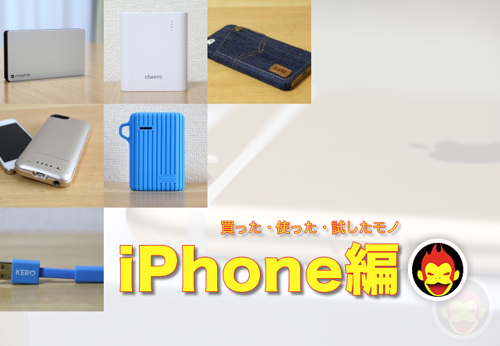 iphone-all-items-2014.png