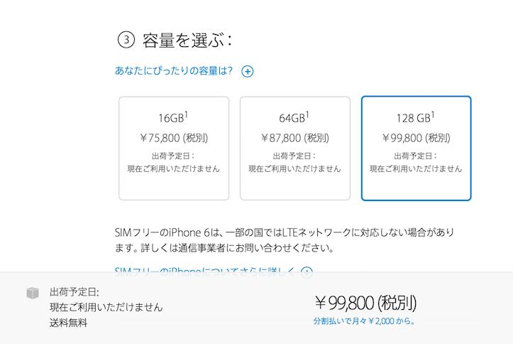 Apple Online Store、iPhone 6/6PlusのSIMフリーモデルの販売を停止