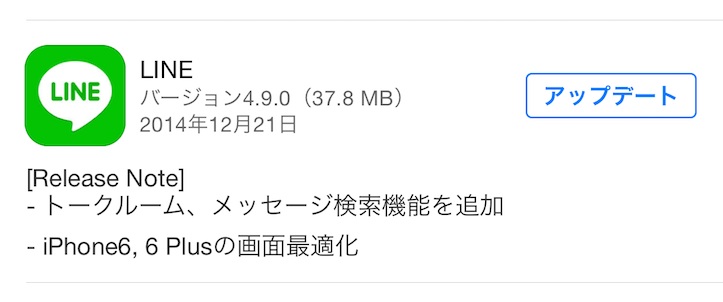 LINE iPhone 6 Plus Update