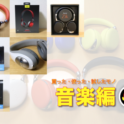 music-all-items-2014.png