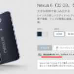 nexus-6-sold-out.png