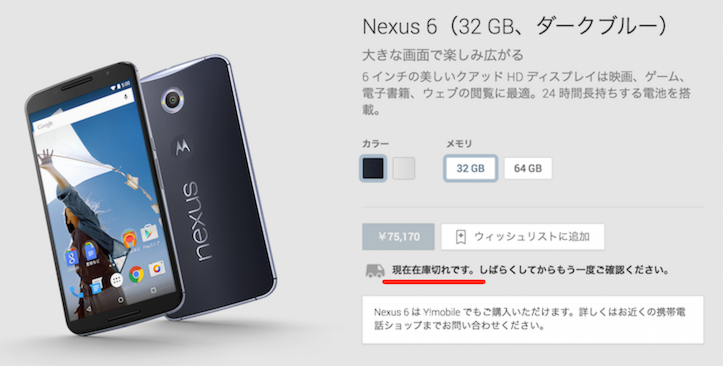 Nexus 6 sold out