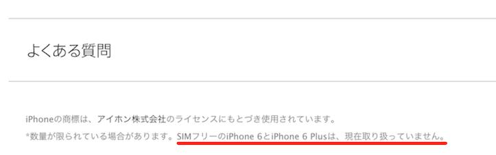 日本のApple Online Store、「iPhone 6/6 Plus」のSIMフリーモデルの販売を終了か?!