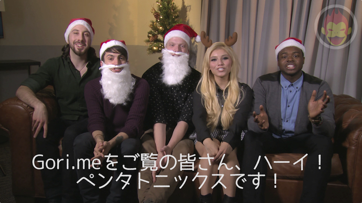 Pentatonix xmas comment for gori.me