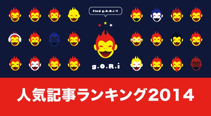 gori.meの人気記事ランキング総まとめ