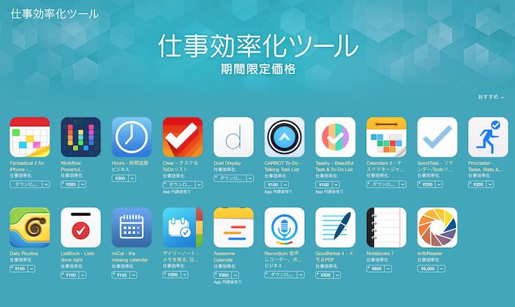 App Store productivity