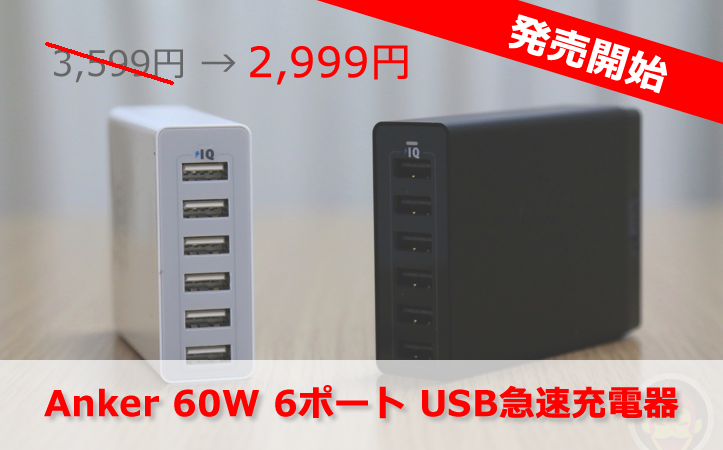 「Anker 60W 6ポート USB急速充電器」が発売開始!