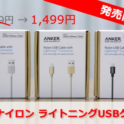 anker-sale-start-2.png