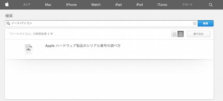Apple ハードウェア製品のシリアル番号の調べ方