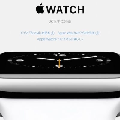 apple-watch-coming-early-2015-jp.png