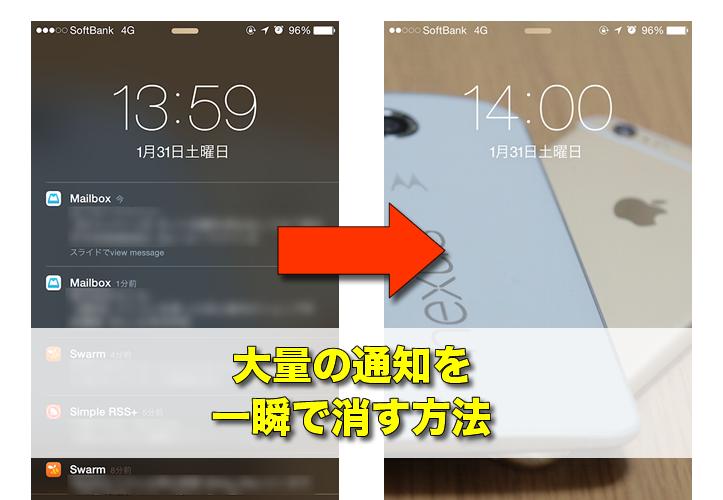 iPhoneの通知を一瞬で消す方法