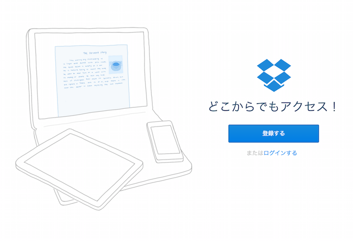 dropbox-for-mac.png