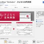 good-bye-zenkaku-eisuji.png