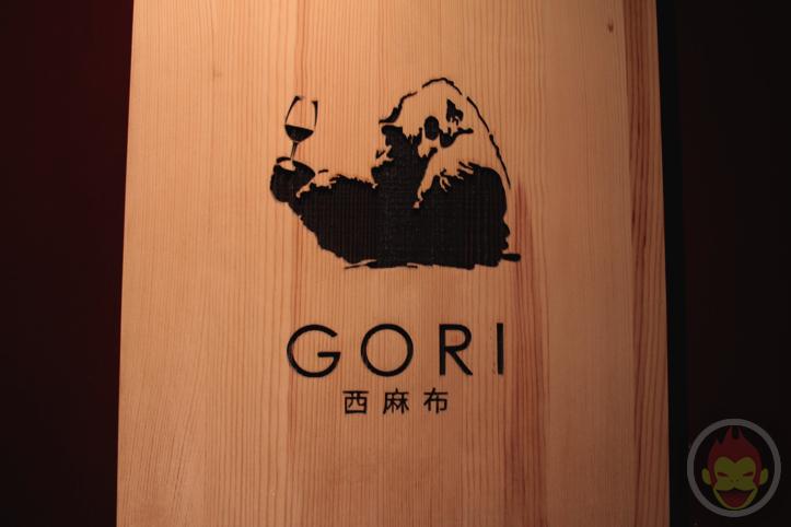 GORI西麻布の漢方和牛ランチ