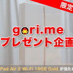 gorime-ipad-air-2-present.png