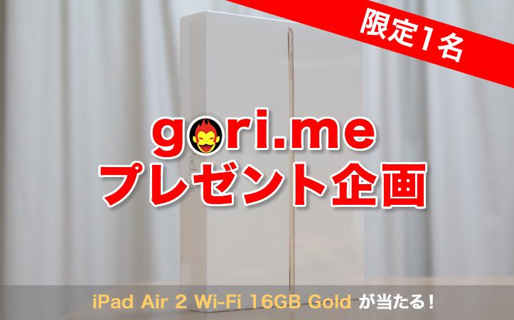 gori.meプレゼントキャンペーン