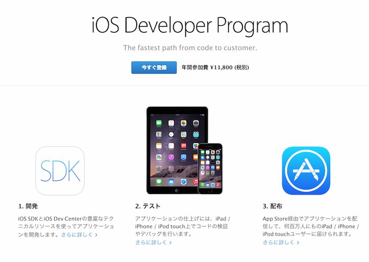 ios-developer-program.png