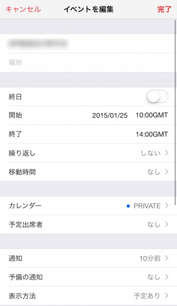 iOS 8の純正カレンダーがGMT表記になるバグ