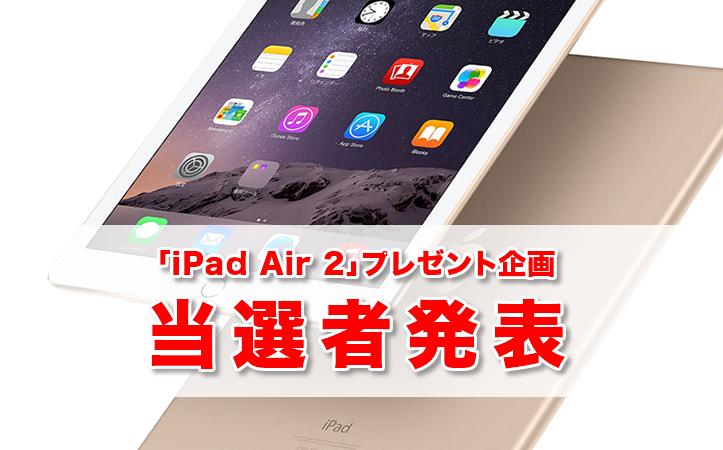 iPad Air 2プレゼント企画の当選者