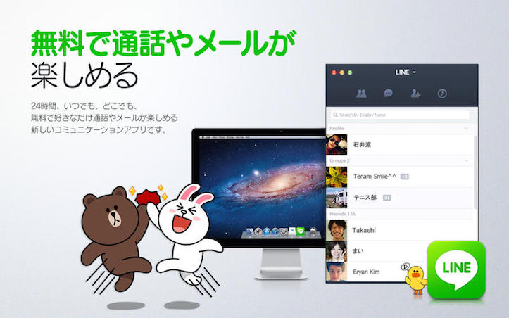 line-for-mac.jpeg