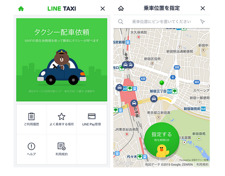 line-taxi.png