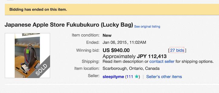 lucky-bag-omotesando.png