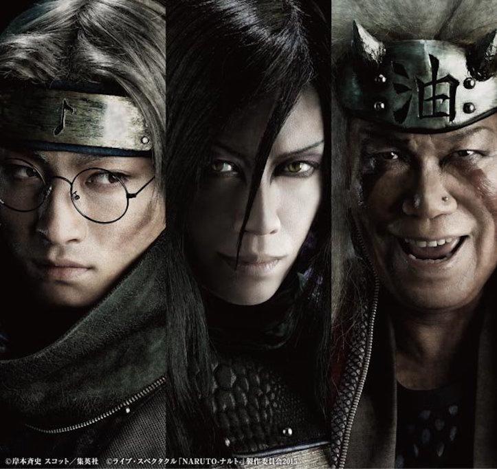 舞台「Naruto」のビジュアル