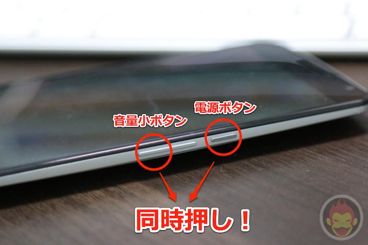 Nexus 6でスクリーンショットを撮る方法