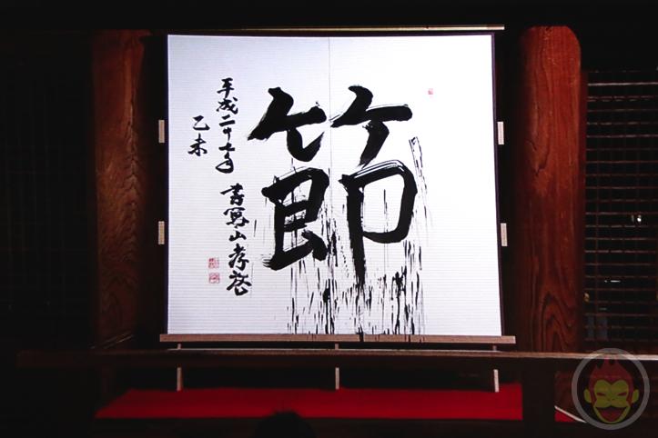 2015年の漢字「節」