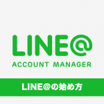 Line-At-Account-Manager.png