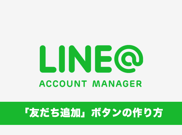 Line At Account Manager Adding Friend