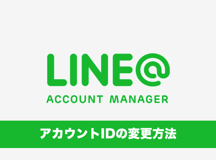 LINE@のアカウントIDを変更する方法