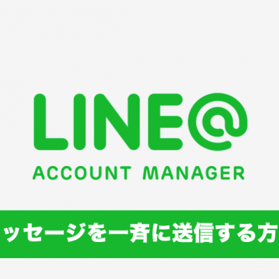 Line-At-Account-Manager-Sending-Message.png