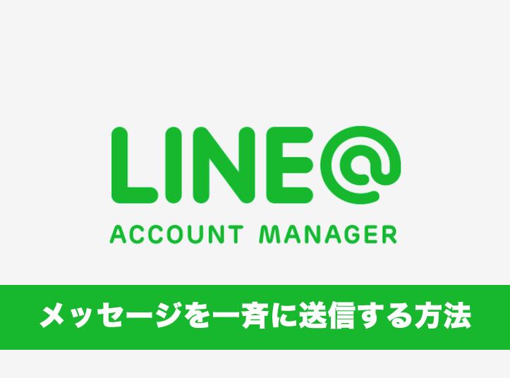 LINE@で一斉にメッセージを送信する方法