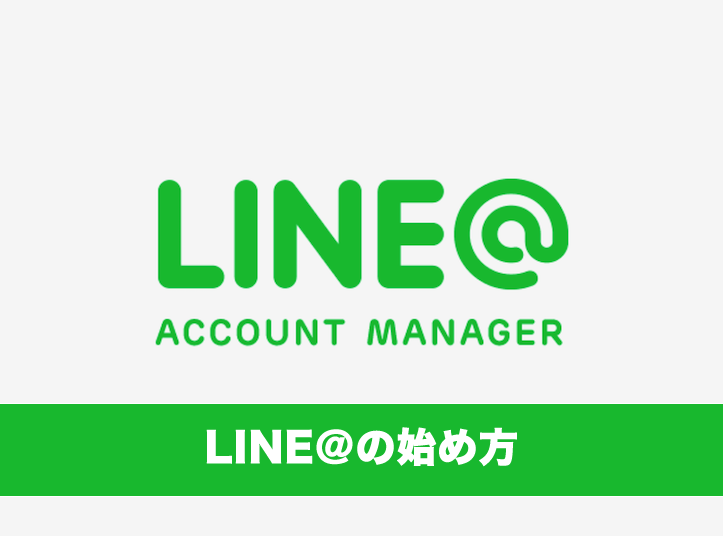 Line At Account Manager