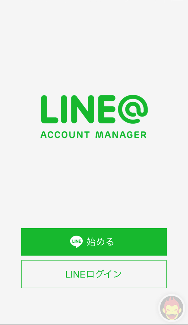 Line-At-Account-Manager1.jpg
