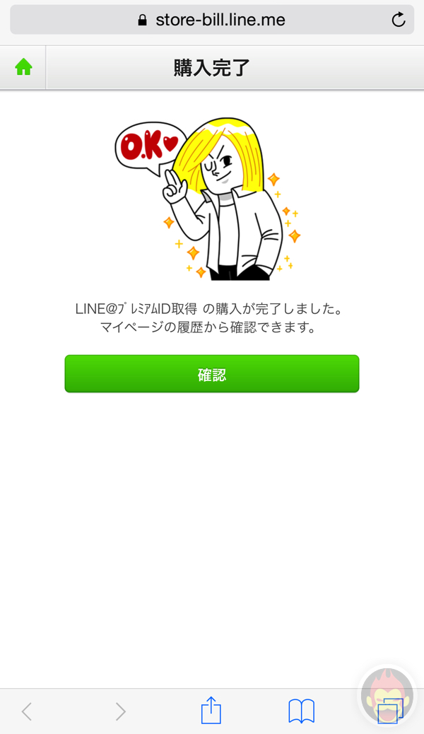 Line-At-Account-Manager16.jpg